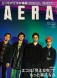 AERA 2020年2月3日号
