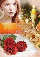 イタリアン・クリスマス (ハーレクイン文庫)