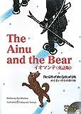 The Ainu and the Bear ―イオマンテ めぐるいのちの贈り物(英語版)