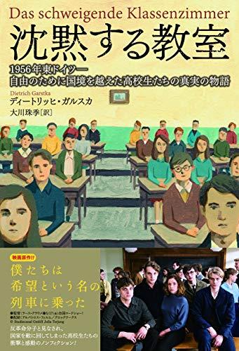 沈黙する教室 1956年東ドイツ—自由のために国境を越えた高校生たちの真実の物語