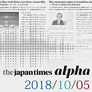 The Japan Times Alpha 10月5日号                   著者:                                                                                                                                 The Japan Times                               ナレーター:                                                                                                                                 Shelley Hastings,                                                                                        Sean McGee                      再生時間: 18 分     レビューはまだありません。     総合評価 0.0