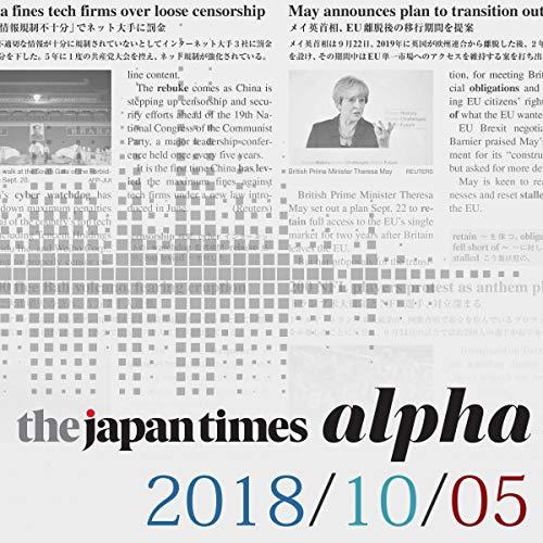 『The Japan Times Alpha 10月5日号』のカバーアート