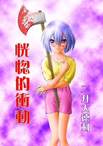 Ecstatic girl (Japanese Edition)