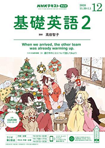 NHKラジオ 基礎英語2 2020年 12月号 [雑誌] (NHKテキスト)