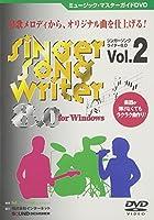 """ミュージック・マスターガイドDVD""""Singer Song Writer 8.0""""Vol.2"""