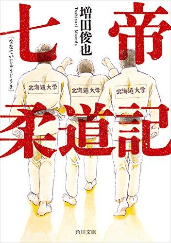 七帝柔道記 (角川文庫)