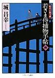 若さま侍捕物手帖四 (ランダムハウス講談社時代小説文庫 し 2-4)