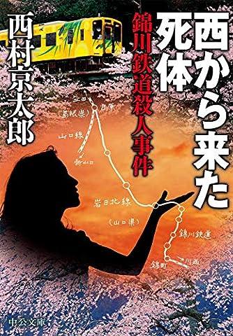 西から来た死体-錦川鉄道殺人事件 (中公文庫)
