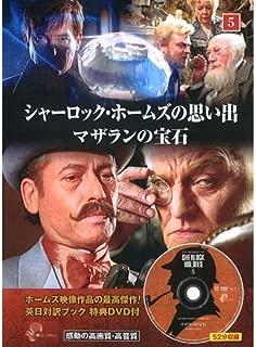 シャーロック・ホームズの思い出 5 ( 英日対訳ブック+特典DVD付 ) SHD-2705B