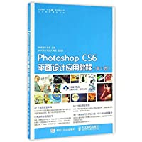 CS6 Photoshop graphic design application guide (Fourth Edition)(Chinese Edition)
