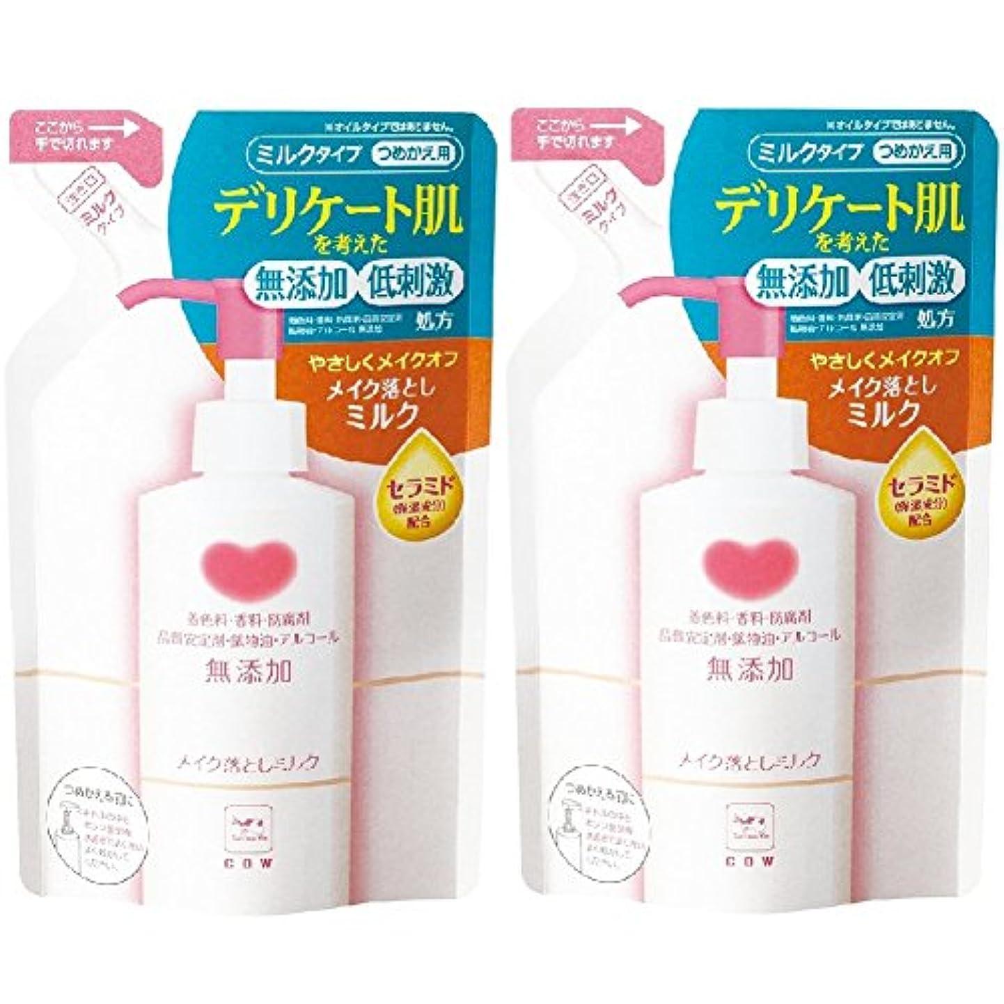 はず肺炎ギャラリーカウブランド 無添加メイク落としミルク 詰替用 2個パック 130mL×2