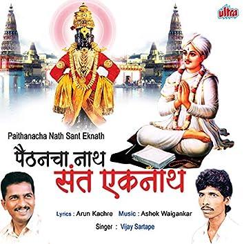 Paithancha Nath Sant Eknath