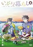 いぶり暮らし 6巻 (ゼノンコミックス)
