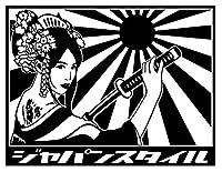 ジャパンスタイル ver.4 日章旗・旭日旗 ロゴ カッティング ステッカー 選べる20色 (11.黒, 小)
