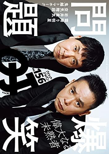 Quick Japan(クイック・ジャパン)Vol.156 2021年6月発売号 [雑誌]