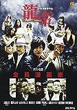 龍帝[DVD]
