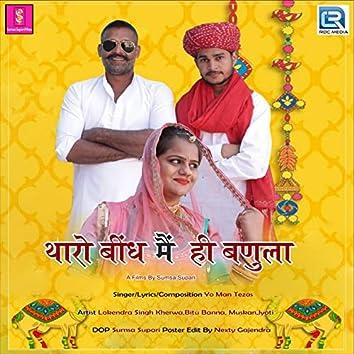 Tharo Bhind Main Hi Banula