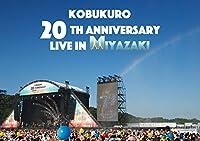 KOBUKURO 20TH ANNIVERSARY LIVE IN MIYAZAKI (DVD)