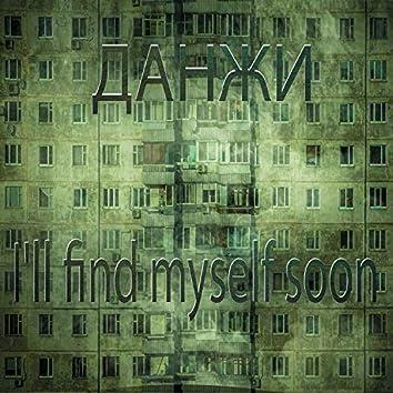 I'll Find Myself Soon