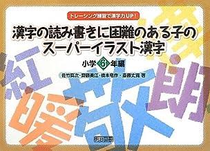 漢字の読み書きに困難のある子のスーパーイラスト漢字 小学6年編 (トレーシング練習で漢字力UP!)