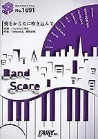 バンドスコアピースBP1691 愛をからだに吹き込んで / Superfly (Band Score Piece)