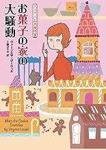 お菓子の家の大騒動 (コージーブックス)
