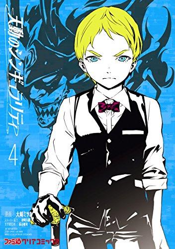 天動のシンギュラリティ(4) (ファミ通クリアコミックス)の詳細を見る
