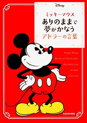 ミッキーマウス ありのままで夢がかなうアドラーの言葉 (中経の文庫)