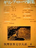 筑摩世界文学大系〈4〉ギリシア・ローマ劇集 (1972年)