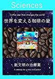 Coffee star that changes the world: A remedy for a new civilization (Science) (Japanese Edition)