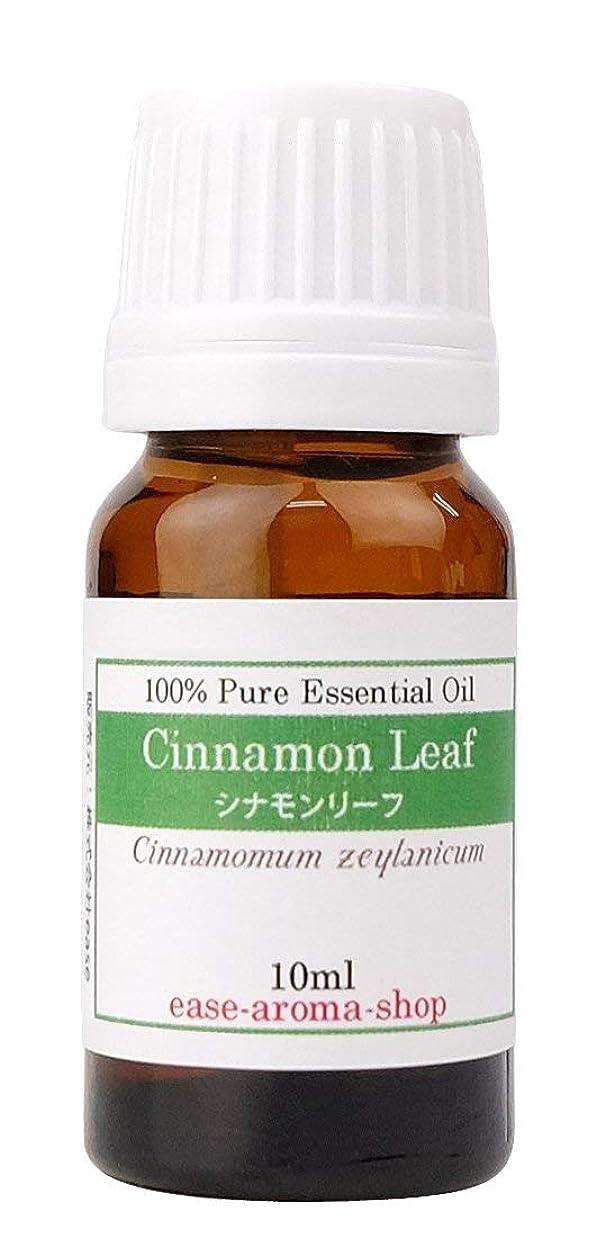 分類費やすに対応ease アロマオイル エッセンシャルオイル シナモンリーフ 10ml AEAJ認定精油