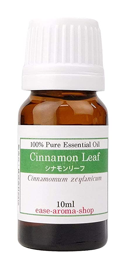 アレイ体系的にチーフease アロマオイル エッセンシャルオイル シナモンリーフ 10ml AEAJ認定精油