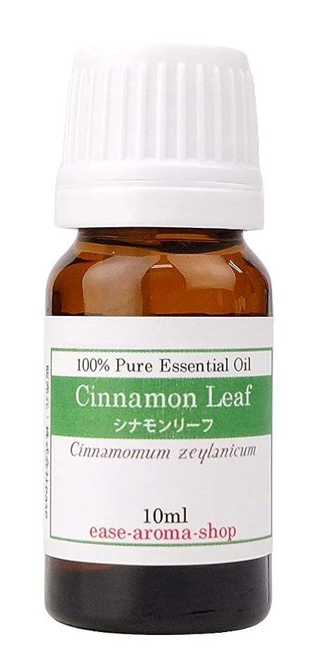 菊背の高い権限ease アロマオイル エッセンシャルオイル シナモンリーフ 10ml AEAJ認定精油