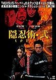 隠忍術・弐[DVD]