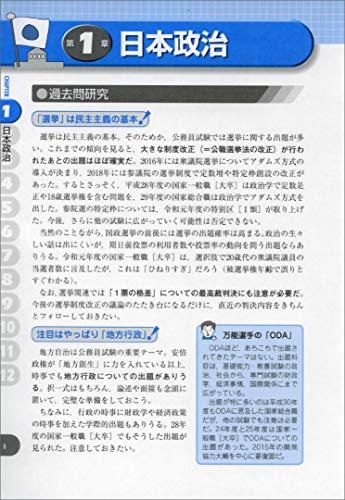 実務教育出版『令和2年度試験完全対応公務員試験速攻の時事実戦トレーニング編』
