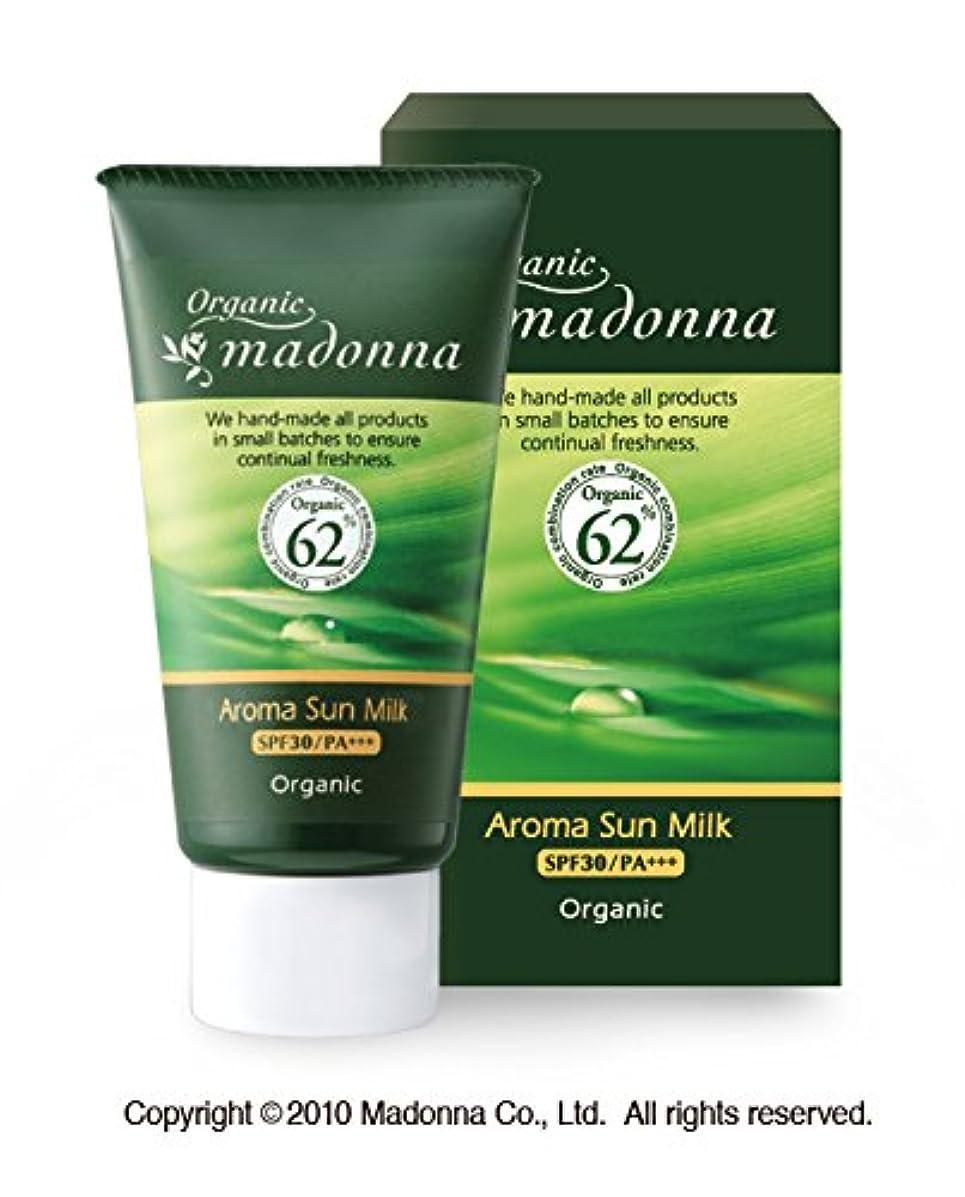 敬意恒久的冷蔵するオーガニックマドンナ アロマサンミルク45g(SPF30/PA+++)<オーガニック62%配合>