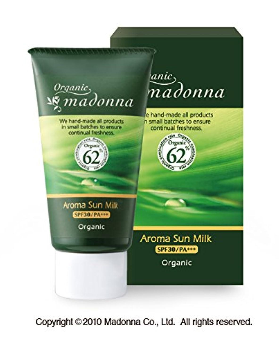 発音する電極好奇心盛オーガニックマドンナ アロマサンミルク45g(SPF30/PA+++)<オーガニック62%配合>