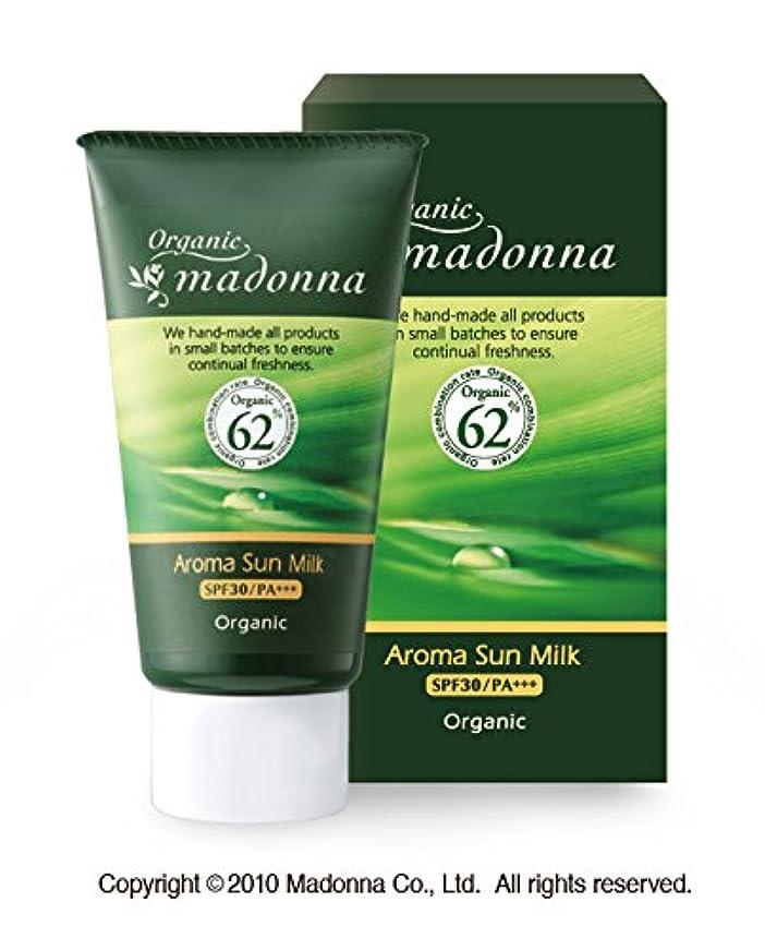 効率的に流行している襲撃オーガニックマドンナ アロマサンミルク45g(SPF30/PA+++)<オーガニック62%配合>