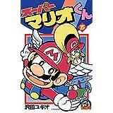 スーパーマリオくん(15) (てんとう虫コミックス)