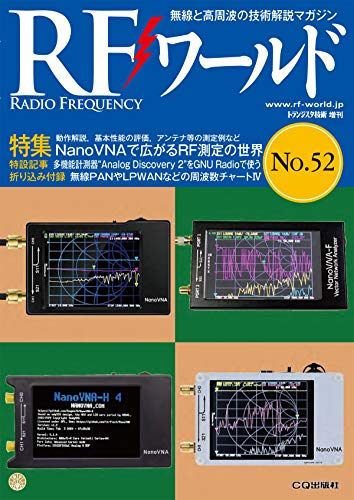 RFワール ドNo.52[雑誌]: トランジスタ技術 増刊