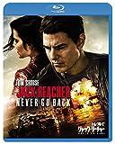 ジャック・リーチャー NEVER GO BACK[Blu-ray/ブルーレイ]