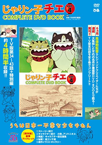 「じゃりン子チエ COMPLETE DVD BOOK」vol.4 (<DVD>)