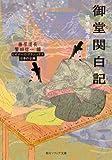 御堂関白記 藤原道長の日記 ビギナーズ・クラシックス 日本の古典 (角川ソフィア文庫)