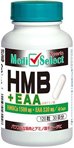 メディセレクト スポーツ HMB+EAA 必須アミノ酸 カプセル 120粒(4粒でHMBCa 1500mg、必須アミノ酸EAA 320mg)【国産HMBCa原料使用】