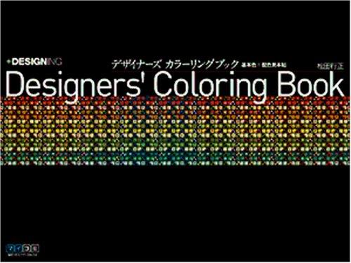 デザイナーズ カラーリング ブック[基本色+配色見本帖] (+DESIGNING)