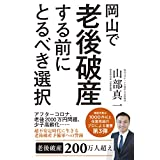 岡山で老後破産する前にとるべき選択