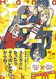 花よりオオカミ【ペーパー付】【電子限定ペーパー付】 (arca comics)