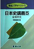 日本史講義 (5) 近現代史 駿台レクチャー叢書
