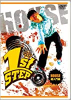 1st STEP HOUSE 超入門編 [DVD]