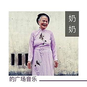 奶奶的广场音乐 - 好听的轻音乐为了老年人运动,跳舞和散步